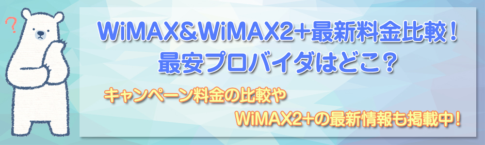 WiMAX2+実際の利用者の口コミ・評判をチェック!【@niftyWiMAX】