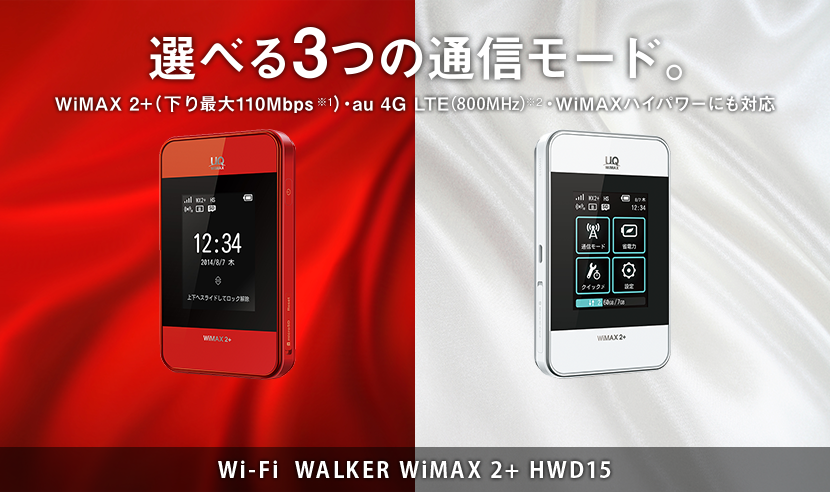 WiMAX2+の端末(ルーター)の解説HWD15