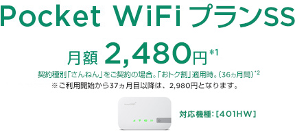 Pocket WiFiプランSS