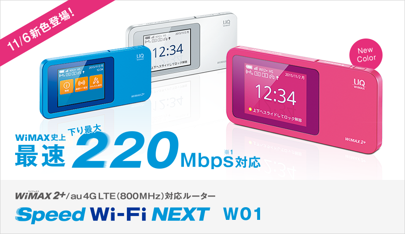 WiMAX2+の端末(ルーター)の解説W01�@