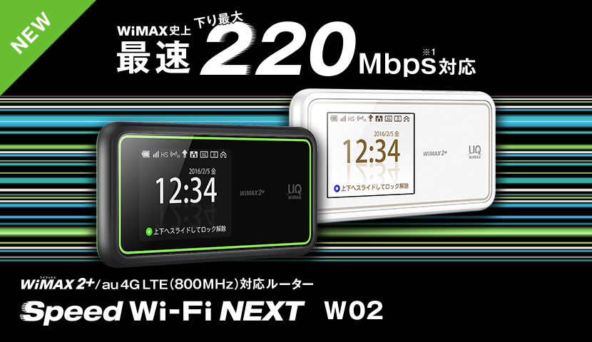 WiMAX2+の端末(ルーター)の解説W02�@
