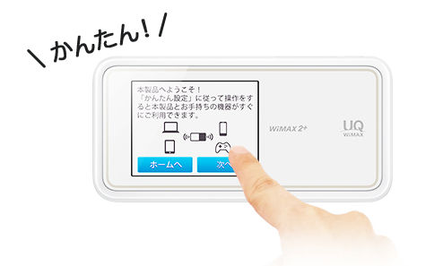 WiMAX2+の端末(ルーター)の解説W02�A