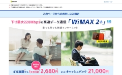 So-net���o�C�� WiMAX2+