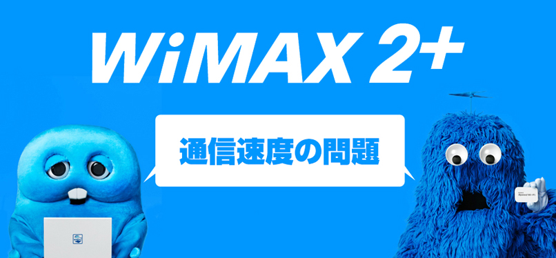 WiMAX2+の通信速度の問題について解説