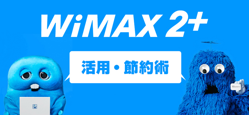 WiMAX2+を活用した節約術の解説