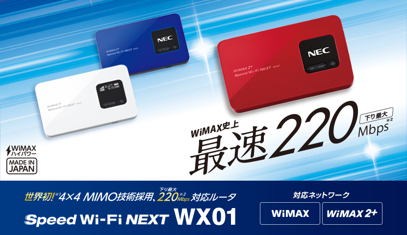 WiMAX2+の端末(ルーター)の解説WX01�@